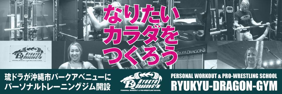 RYUKYU DRAGON GYM