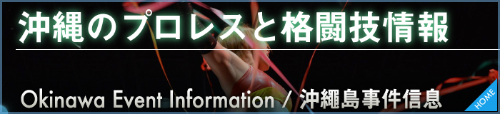 沖縄のプロレスと格闘技情報
