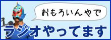 banner_radio