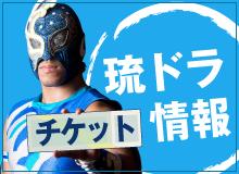 banner_ticket1