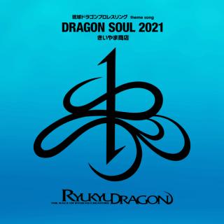 itunes_RYUKYU_DRAGON_2021